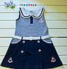 Летнее платье Морячка  для девочки на 8-10 лет