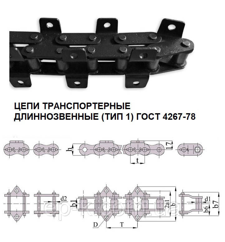 Цепи ТРД 38-3000-1-2-8-6