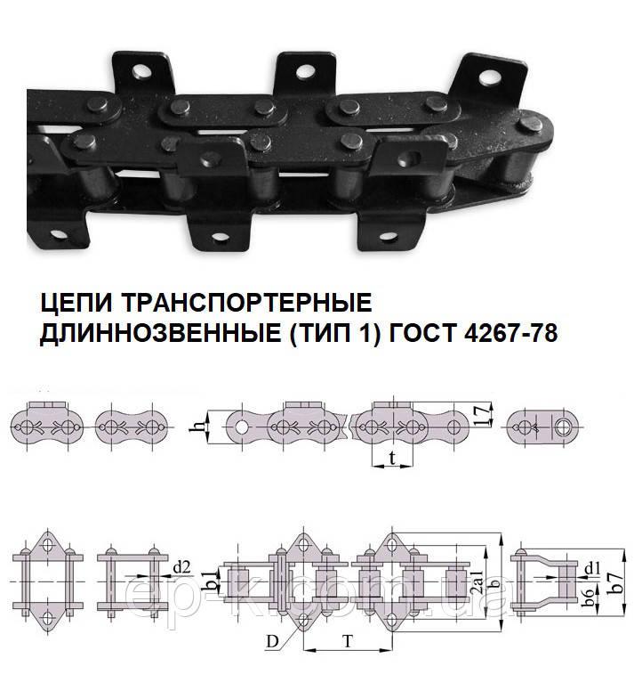 Цепи ТРД 38-4000-1-1-8-4