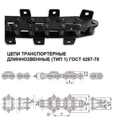 Цепи ТРД 38-4000-1-1-8-4, фото 2