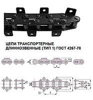 Цепи ТРД 38-3000-1-2-6-6