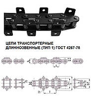 Цепи ТРД 38-4000-1-1-6-8