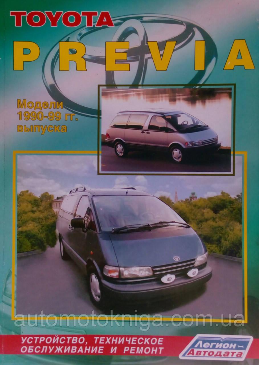 TOYOTA PREVIA Моделі 1990-1999 рр. Пристрій, технічне обслуговування та ремонт