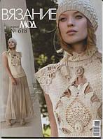 Новый номер «Журнала мод» № 618
