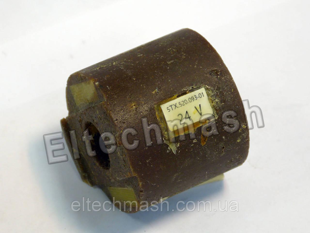 Катушка 5ТХ.520.093-01 (24В) к вентилю ВВ-32