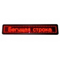 Біжить світлодіодна рядок 103*40 Red doule side / Двостороння / Біжучий LED рядок з червоними діодами