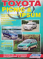 TOYOTA PICNIC & IPSUM Модели  1996-2001 гг. Устройство, техническое обслуживание и ремонт