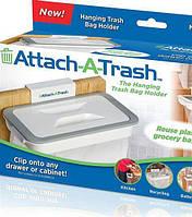 Держатель для мусорных пакетов Attach-A-Trash навесной., фото 1