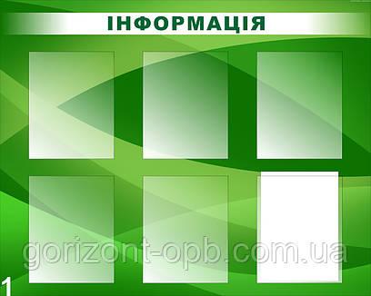 """Информационный стенд   Стенд """"Информация"""""""