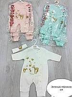 Детский комбинезон/человечек для новорожденных 3-6мес