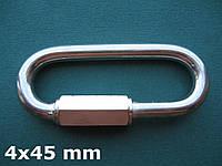 Нержавеющий карабин огниво удлиненный (звено цепи), 4 мм