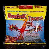 Инсектицид Рембек гранулы 110г