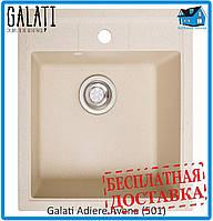 Гранитная мойка Galati 460*515*195 Adiere Avena (501)