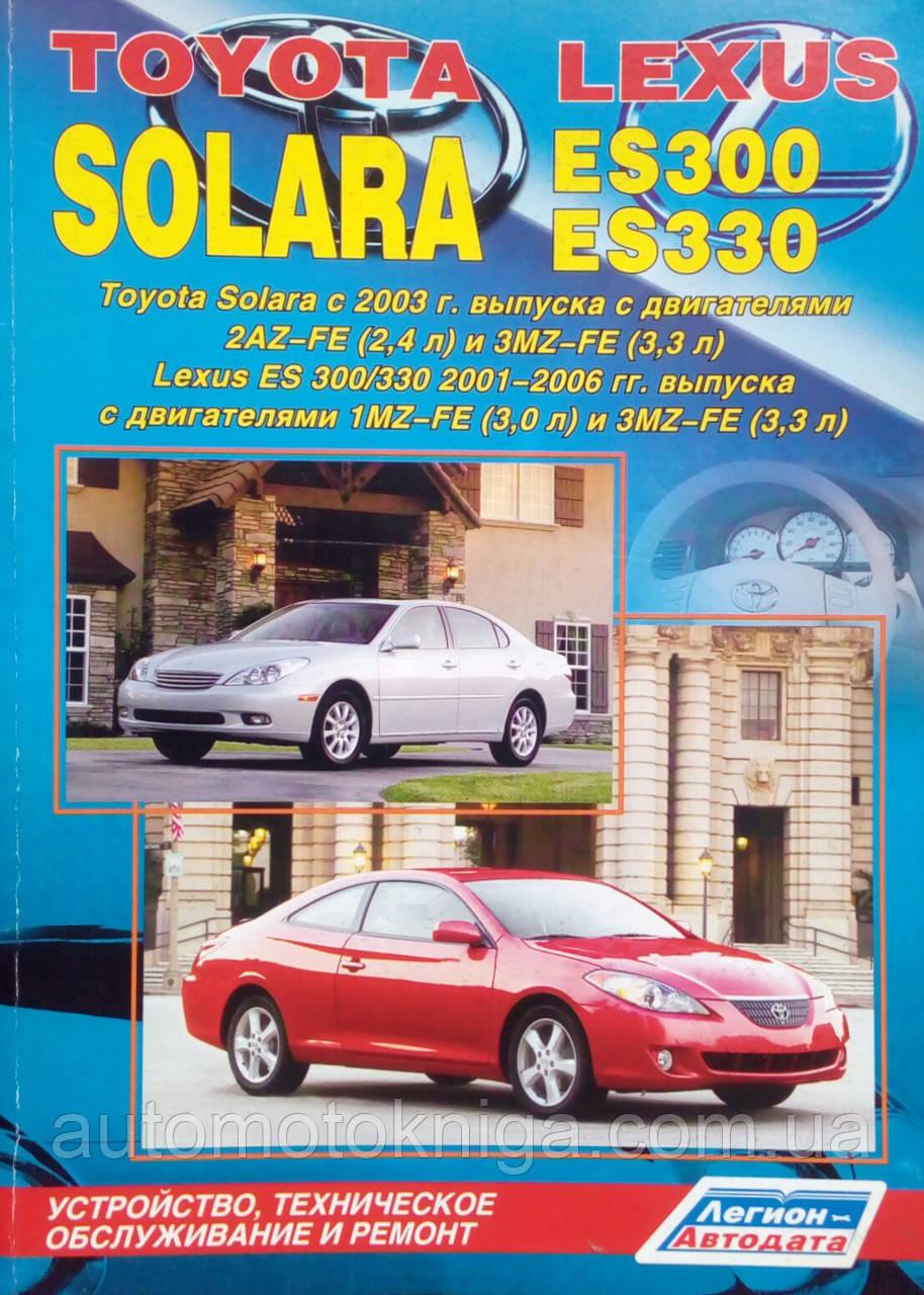 TOYOTA SOLARA  LEXUS ES300 / ES330  Устройство, техническое обслуживание и ремонт