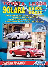 TOYOTA SOLARA  LEXUS ES300 / ES330   Модели с 2003 года   Устройство, техническое обслуживание и ремонт