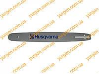 Шина для бензопил 18 дюймов Husqvarna (72 зв.,0,325 дюйма,1,5 мм).