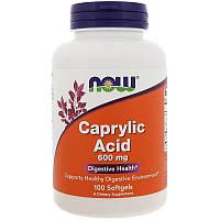 Каприловая кислота, Now Foods, Caprilyc Acid 600 мг 100 мягких капсул