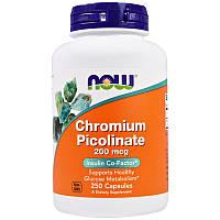 Хром пиколинат, Now Foods, 200 мкг, 250 капсул