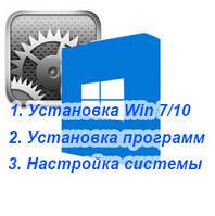 Настройка компьютера и установка программ