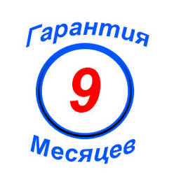 Увеличение срока гарантии с 6 мес. до 9 мес.