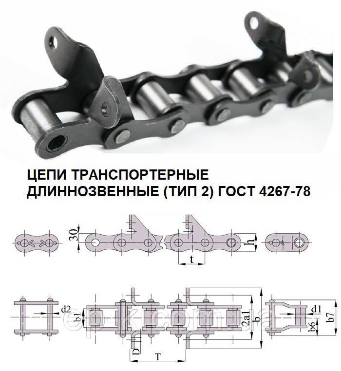 Цепи ТРД 38-3000-2-2-6-6