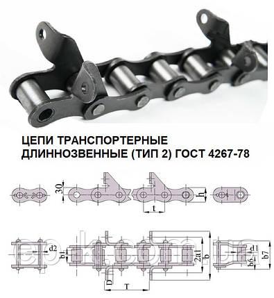 Цепи ТРД 38-3000-2-2-6-6, фото 2