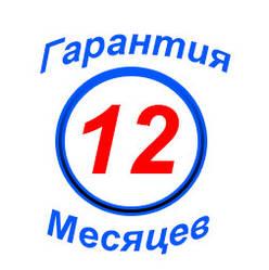 Увеличение срока гарантии с 9 мес. до 12 мес.