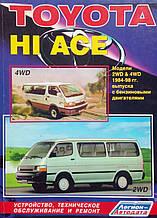 TOYOTA HI ACE   Модели 2WD&4WD 1984-1998 гг.  Устройство, техническое обслуживание и ремонт