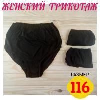 Женские трусы трикотаж чёрные 116 размера 100% хлопок  ТЖТ-356