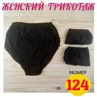 Женские трусы трикотаж чёрные 124 размера 100% хлопок  ТЖТ-358