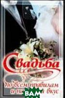 Белов Н.В. Свадьба по всем правилам и на любой вкус