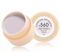 Гель-краска CANNI 560 (светлый, молочно-лиловый), 5 мл