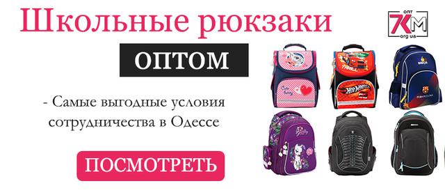 dae4103aa1c4 Купить школьные рюкзаки выгодно по оптовым ценам в интернет-магазине 7км