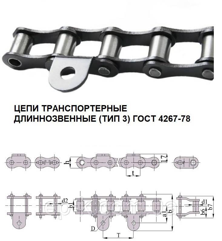 Цепи ТРД 38-3000-3-6-2