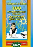 Узорова О. В. 100 познавательных текстов для обучения детей чтению