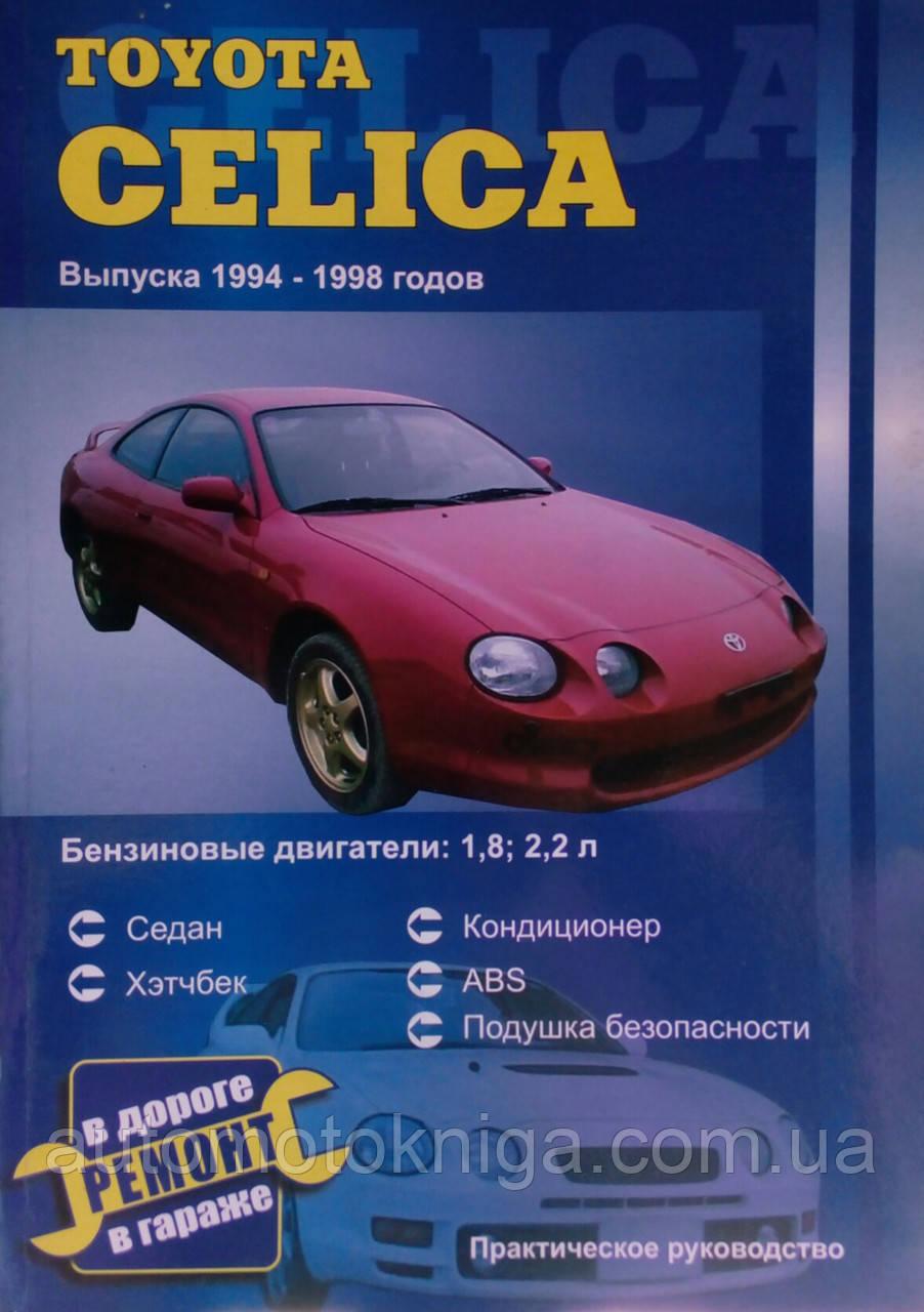 TOYOTA CELICA   Модели 1994-1998 гг.  Ремонт в дороге  Ремонт в гараже  Практическое руководство