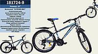 Велосипед 2-х колес 24 дюймов 181724 Алюминиевая рама, 21 скорость, переключатель скоростей Shimano + крылья синий