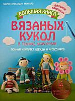 Большая книга вязаных кукол в технике амигуруми. Мария Александра Монтеро.