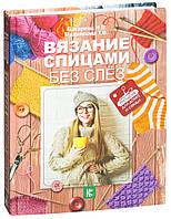 Вяжем спицами без слёз. Н.В. Бахарева, Т.В. Михайлова