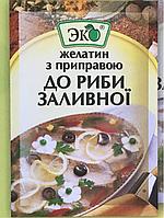 Приправа с желатином для мяса заливного,рыбы заливной и холодца