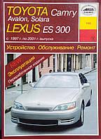 TOYOTA CAMRY / AVALON / SOLARA  LEXUS ES300 Модели 1997-2001 гг. Устройство • Обслуживание • Ремонт, фото 1
