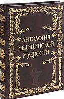 Антология медицинской мудрости (эксклюзивное подарочное издание)