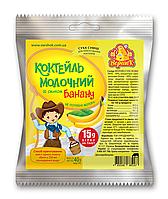 """Коктейль молочный """"Банан"""""""