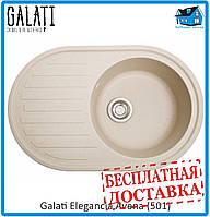 Гранітна мийка Galati 770*500*200 Elegancia Avena (501)