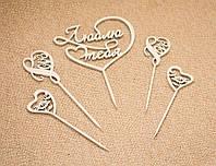 Свадебные топперы,валентинки весільні топери