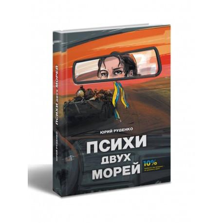 """Книга """"Психи двух морей"""""""