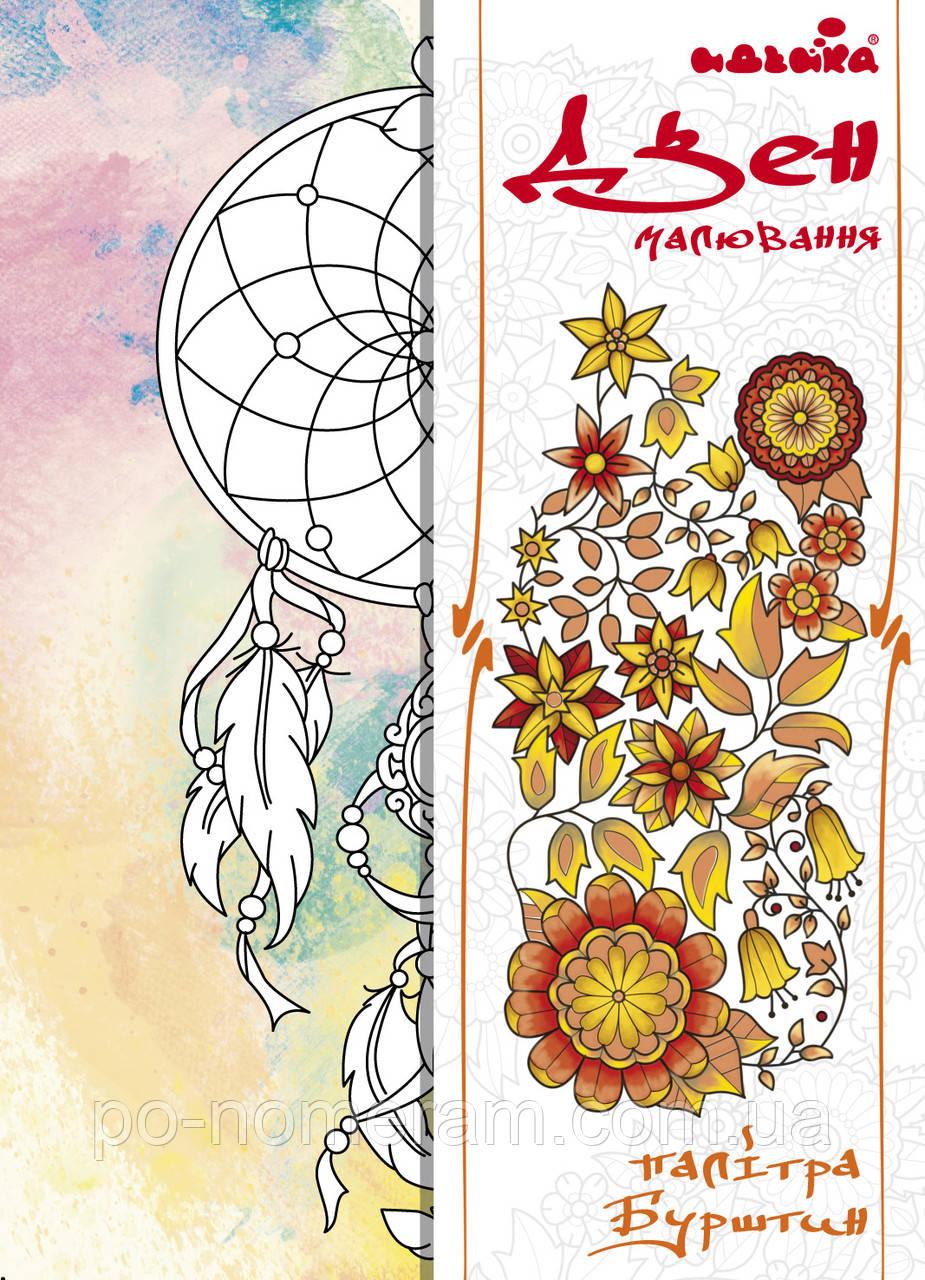 Мандала раскраска для взрослых Ловец снов Янтарь (DZ039 ...