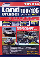 TOYOTA LAND CRUISER 100/105 DIESEL ПРОФЕССИОНАЛ в двух частях  Модели 1998-2007 гг.  Руководство по ремонту, фото 1