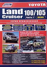 TOYOTA LAND CRUISER 100/105 DIESEL ПРОФЕСІОНАЛ в двох частинах Моделі 1998-2007 рр. Керівництво по ремонту