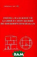 Добромыслов А.Н. Оценка надежности зданий и сооружений по внешним признакам